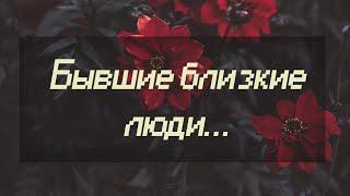 Бывшие близкие люди   Nevskaya