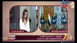 صباح دريم | استاذ قانون الدولي العام يوضح استفادة مصر من الاتفاقيات مع اليونان وقبرص
