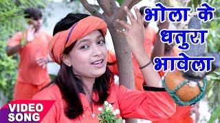 NEW HIT काँवर गीत 2017 - Mohini Pandey - Bhola Ke Dhatura Bhang - Tridev - Bhojpuri Kanwar Songs