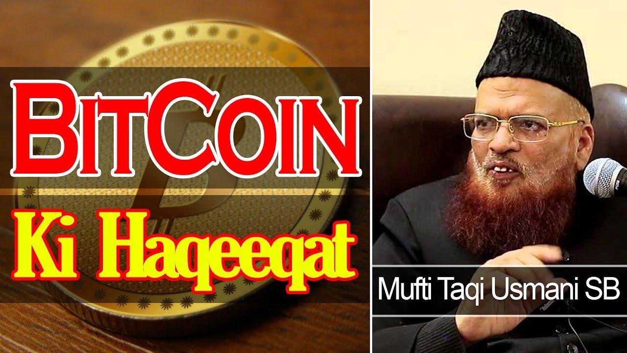 bitcoin fatwa)