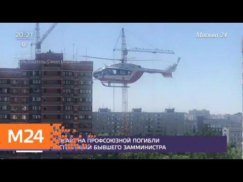 В пожаре на Профсоюзной улице погибли родственники бывшего замминистра - Москва 24