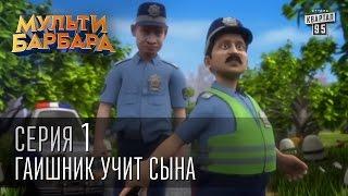 Мульти Барбара, эпизод 1 - гаишник учит сына, знакомство отца с Юрочкой, Майор Пяточкин