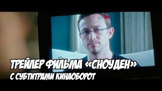 Комик-коновский трейлер «Сноудена» (Snowden) с субтитрами Кинаоборот
