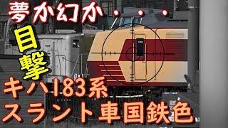 旧苗穂駅でキハ183系スラント車国鉄色と出会って思わず鳥肌ピンコ立ち!