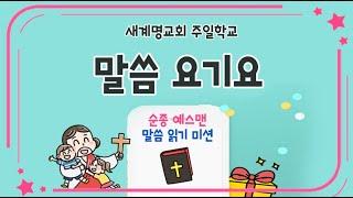 새계명교회 주일학교 순종 예스맨 미션 / 말씀 요기요 (9) 에베소서 4:21-32
