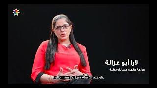Dr. Lara Abu Ghazaleh on non-traditional careers for women in Jordan