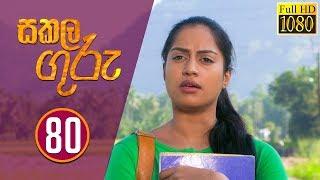 Sakala Guru | සකල ගුරු | Episode - 80 | 2020-02-13 | Rupavahini Teledrama Thumbnail
