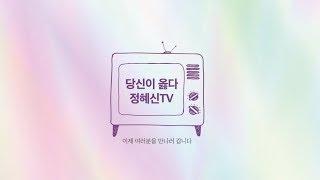 '당신이 옳다 정혜신TV' 를 시작합니다.