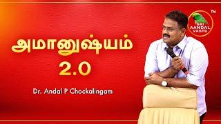 #அமானுஷ்யம் 2.0 #Sri_Andal_Vastu #Dr_Andal_P_Chockalingam