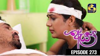 Aeya Episode 273|| ''ඇය ''  || 18th JULY 2021 Thumbnail