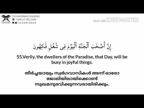 Surah Yaseen(51-61) powerful quran recitation with malayalam