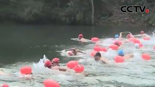 湖南张家界:千余名冬泳者水中竞技 |《中国新闻》CCTV中文国际 - YouTube