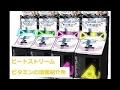 【Beatstream】 青春 セッション PARADISE 【ハンクラ譜面確認】