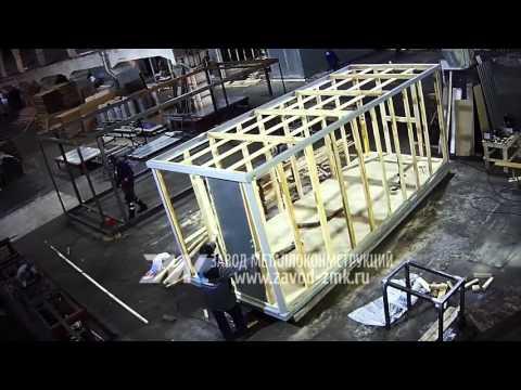 видео: Производство блок-контейнера на заводе ЗМК - 7 часов за 4 мин