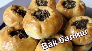Вак балиш. Вак бэлиш. Мини пироги по-татарски. Татарские пирожки. (Tatar pies.)