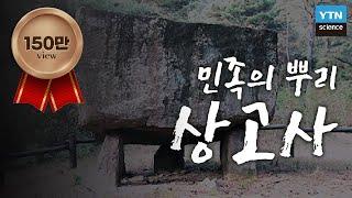 민족의 뿌리, 상고사를 말하다: 고조선과 고인돌 / YTN 사이언스
