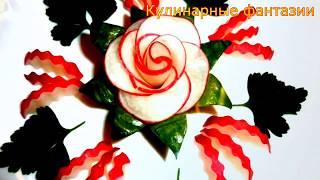 Чудесный Цветок для Праздничного стола! Украшения из Овощей! Как красиво нарезать овощи!