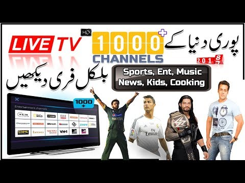 Watch 1000+ LIVE TV CHANNELS in HD Quality || 2017/2018 || Live Pakistani, Indian Channels FREE