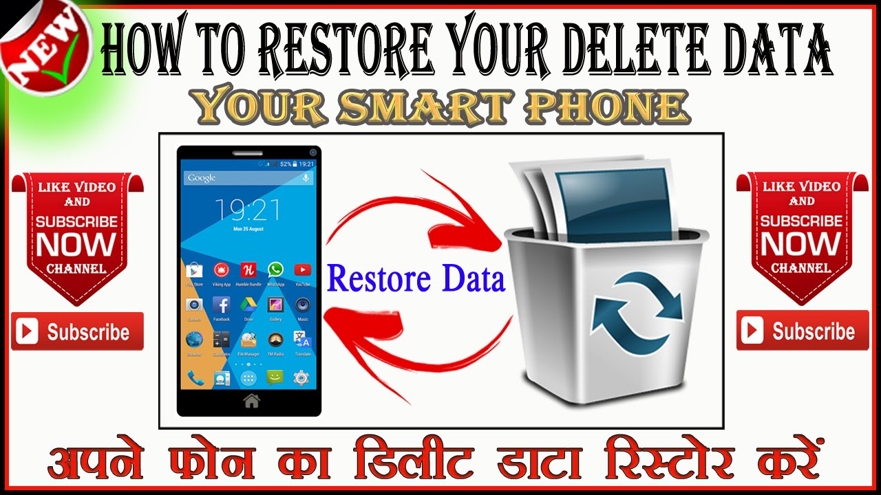 Phone Recycle Bin Android Phone how to restore android deleted data recycle bin for phone