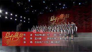 [大手牵小手]《胡马》 演唱:总台央广少年广播合唱团|CCTV少儿