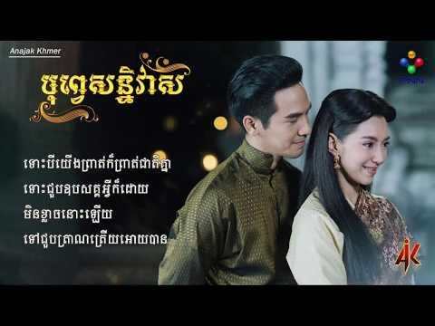 បុព្វេសន្និវាស (OST) - ឌីឌី By PNN TV (Cover Thai Song Drama)