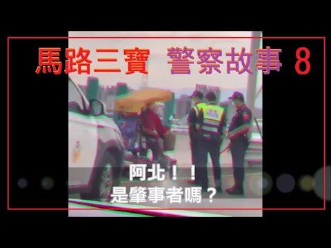 馬路三寶 警察故事8