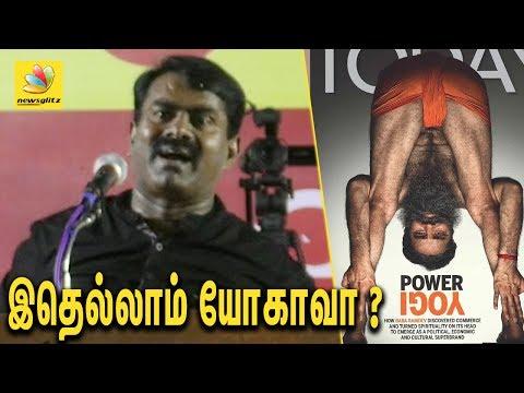 இதெல்லாம் யோகாவா ?Baba Ramdev does Yoga in a wrong way : Seeman Speech