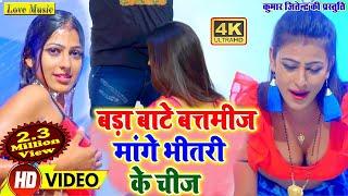 Baixar Ahmad Raj - 2020 हिट वीडियो - Mangata Bhitari Ke Chij Re - Love Music