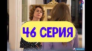 Госпожа Фазилет и ее дочери 46 серия на русском,турецкий сериал, дата выхода