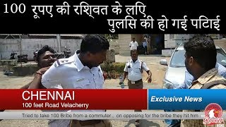 Chennai Traffic Police Got Caught red handed by taking Bribe in Chennai