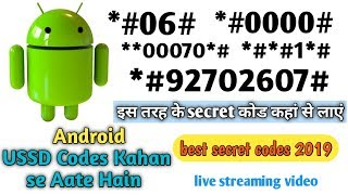 USSD codes Kahan Se Laye !! How to find USSD codes !! USSD codes !! Secret codes