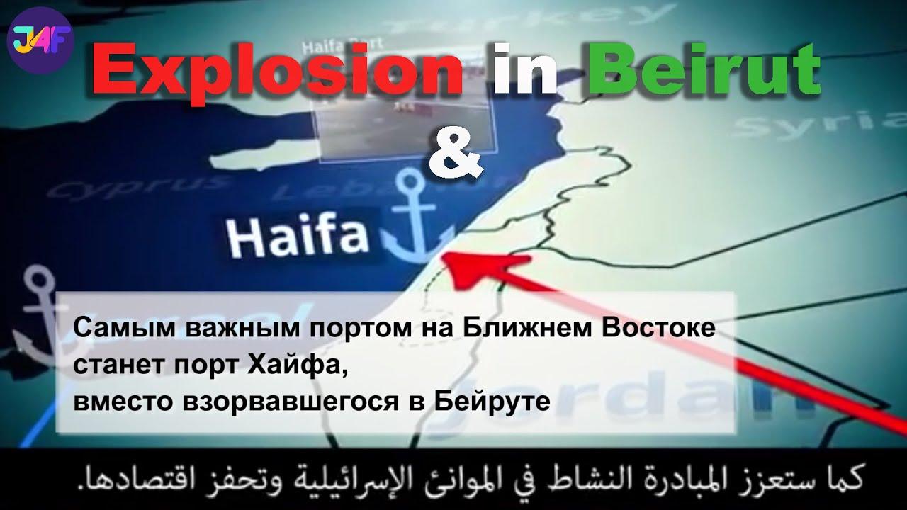 Download After Eplosion in Lebanon // После взрыва в Ливане. Кто виноват?
