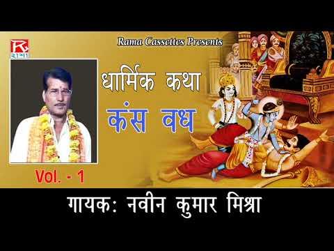 Kans Vadh Vol 1 Dehati Awadhi Brij Bhartiya Dharmik Lok Katha Sung By Naveen Kumar Mishra,