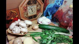 ГРИБНОЙ САЛАТ!!Салат с грибами и картофелем.