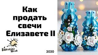 Как продать свечи Елизавете II, продвижение #etsy магазина и рукоделия. видео by #viktoriouswords
