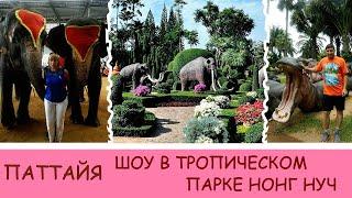 Таиланд Паттайя Шоу в Тропическом парке Нонг Нуч Thailand Pattaya Show at Nong Nooch Tropical Park