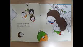 [날아갈 것 같아요] 7살 동생이 읽어주는 동화책 'I…