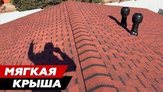 Крыша дома. Монтаж мягкой кровли (гибкая черепица Технониколь) в зимних условиях