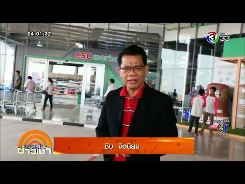 ศาลรัฐธรรมนูญนัดชี้ชะตาพรรคไทยรักษาชาติ 7 มีนาคม - วันที่ 28 Feb 2019