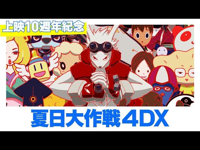 影史神作10週年《夏日大作戰4DX》1.17 只上六天!