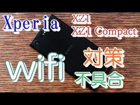Xperia XZ1 XZ1 CompactでのWiFi接続 途切れる 繋がらない 異常に遅い ...