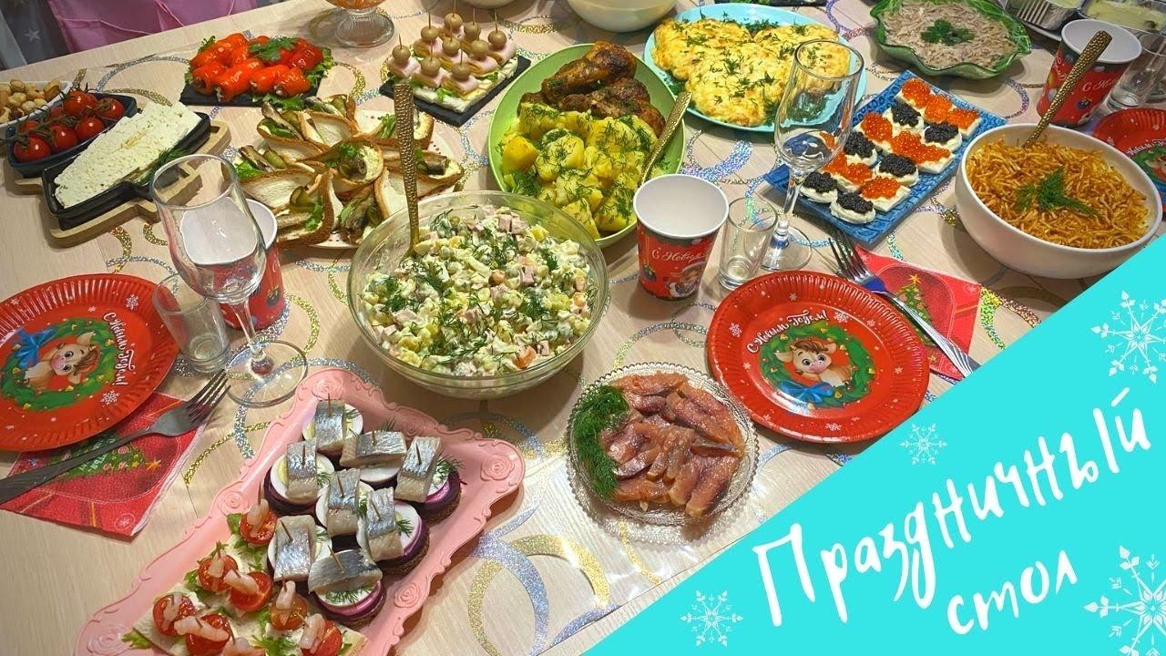 Праздничный стол на Новый год или День Рождения
