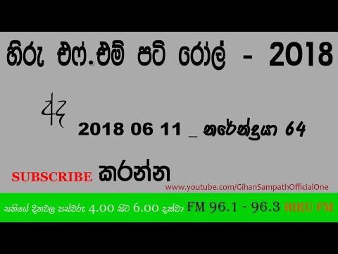 Hiru FM : Pati Roll — 2018 06 11 - Narendraya 64 - නරේන්ද්රයා 64
