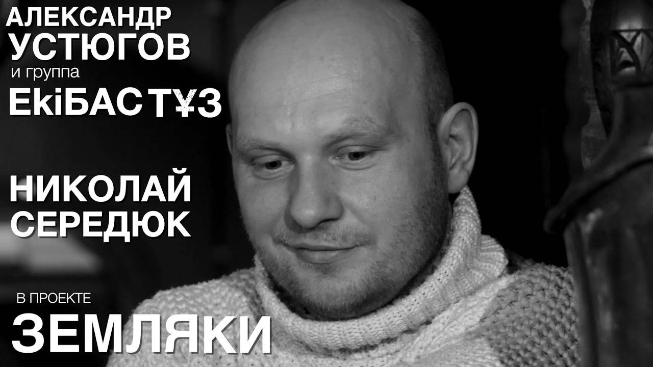 Мой город Николай Середюк и Александр Устюгов YouTube