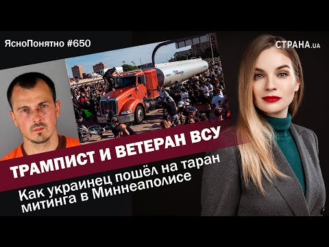 Трампист и ветеран ВСУ. Как украинец пошёл на таран митинга в Миннеаполисе  #650 By Олеся Медведева
