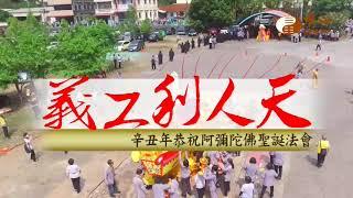 【水陸法會義工利人天546】  WXTV唯心電視台
