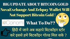 Big Update || Zebpay Wallet & NovaExchanage Will Not Support Bitcoin Gold || Coinomi Wallet