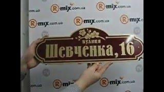 Таблички для дома, дачи(Самый большой ассортимент адресных табличек на сайте r-mix.com.ua Заказать изготовление можно через сайт r-mix.com.ua..., 2016-02-15T08:33:04.000Z)