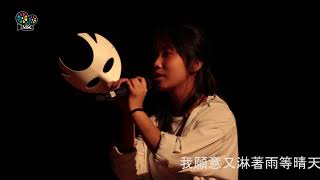 2017 18 Singing Contest 胡鴻鈞 遙不可及  Covered By Sonorous