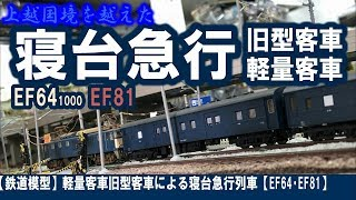 【鉄道模型】軽量客車旧型客車による寝台急行列車【EF64・EF81】